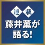 【藤井薫が語る】麺の学校が生み出す成果【2/2】
