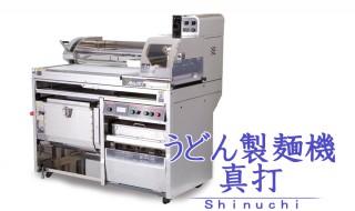 shinuchi