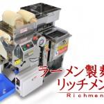 【製麺動画】全国シェアNo.1 ラーメン製麺機リッチメン ~誰でも簡単、自家製麺~
