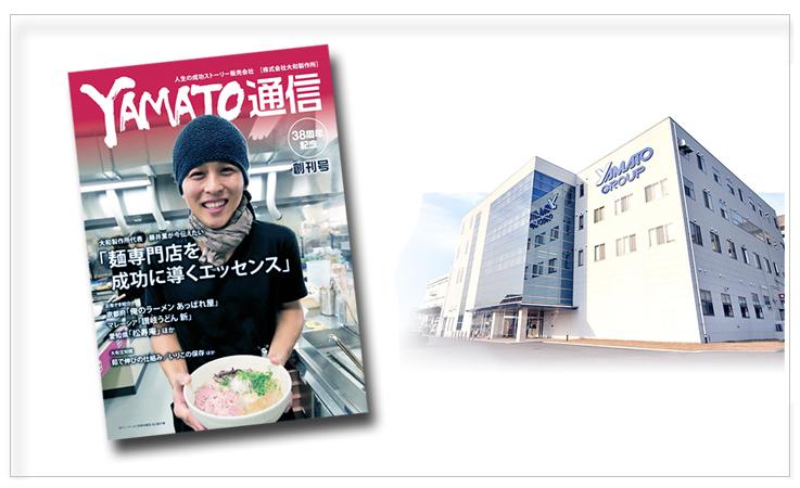 YAMATO通信