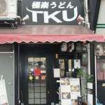 大阪府大阪市 : 極楽うどんTKU