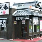 香川県高松市:一完歩