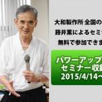 藤井セミナー「従業員満足度アップ!」4/14 パワーアップ新潟