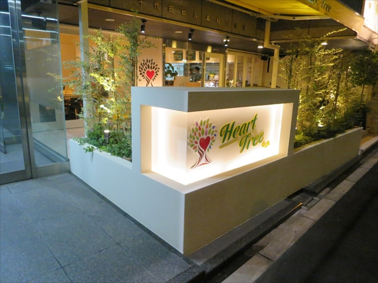 Heart Tree Cafe