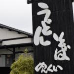 宮崎県都城市: うどん処「めんくい」